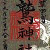 鷲神社(東京)酉の市酉年限定特別御朱印