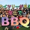 9/17(日)GOKUフェス( ´∀`)スカイツリーが見える開放感のある屋上を貸切でみんなでBBQ!