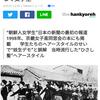 韓国人には「日帝残滓」「親日清算」は出来ない