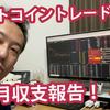 ビットコイントレード12月収益報告! in 神戸・三宮・元町 VLOG#98