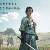 麒麟がくる【あらすじまとめて】ネタバレあり/大河ドラマ(2020年)
