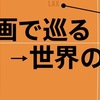 【iTunes Store】「映画でめぐる世界の旅 」旅する映画 期間限定価格