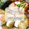 天満|完成度が高い創作系鶏白湯ラーメンが食べられる『ストライク軒』