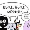 【織田シナモン信長・第三話】直前情報です!