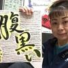 ☆新古今和歌集 歌人11種の和歌を描く❶☆