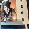八月納涼歌舞伎の一部