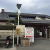 【三重県 温泉】鈴鹿市の「さつき温泉」循環なしの100%かけ流し温泉!鈴鹿サーキットの近くでツーリングの帰りにも寄りやすい!