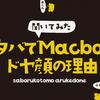 【告白】スタバでMacを開く理由を本人が語ります。【なにしてる?】