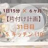 「コンロ下収納 (大) (フライパンや調味料) 」を片付けました☆(計画 31日目)