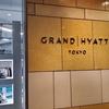 グランドハイアット東京のデイユースプランを利用した
