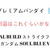 バンダイ、METAL BUILD ストライクフリーダムガンダム SOUL BLUE Ver.当選!!転売ヤー