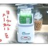 甘酒や納豆、塩こうじも作れる!! ヨーグルトメーカーを買いました