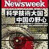 Newsweek (ニューズウィーク日本版) 2018年01月30日号 科学技術大国 中国の野心/平昌五輪による南北和解はない