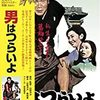 寅さん映画と私のブログ(断酒2年73日目)