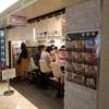 「だし蔵 だし茶漬け」ほっとするヘルシーファストフード@阪急三番街