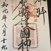 【御朱印】滋賀縣護國神社に行ってきました|滋賀県彦根市の御朱印