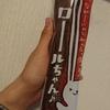 阪急オアシスにおいてあるロールケーキみたいなお菓子「ロールちゃん」が甘くて美味しくオススメです