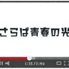 さらば青春の光が結婚式お祝いコメントに使える著作権フリー動画素材を公開