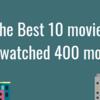 映画を400本観たので、特に面白かった10本をご紹介します