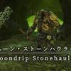 【FF14】 モンスター図鑑 No.171「ムーン・ストーンハウラー(Moondrip Stonehauler)」