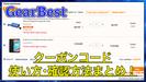 【GearBest】クーポンコードの使い方と確認方法まとめ!