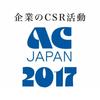 毎年恒例 ACジャパンまとめ動画を投稿する 2017