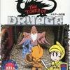 今X1版のドルアーガの塔[テープ版]というゲームにとんでもないことが起こっている?