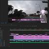 現在の動画編集時のタイムラインの構成