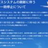 いよいよ明日JALの予約システムの刷新が行われますw