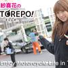紗喜花のモトレポ!#2-1 Enjoy Motorcycle Life in Tokyo