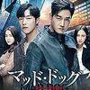 保険金詐欺を暴くクライム・サスペンスにハラハラ。韓国ドラマ『マッド・ドッグ~失われた愛を求めて~』