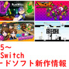 来週のSwitchダウンロードソフト新作は現時点で7本!ケモ忍者アクション『ニンジン:クラッシュ・オブキャロット』からオン対応の『遊戯王DM』新作まで!