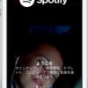 噂:Spotify日本国内サービスが7月予定、無料プランは15時間/月聴き放題