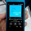 10/30  新型Walkman -A30シリーズを聞いてみた!  【システム】