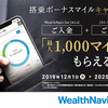 【WealthNavi for JAL】ウェルスナビ搭乗ボーナスマイルキャンペーン※最大1000マイル