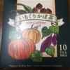 秋の訪れ「いもくりかぼ茶」