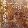 華麗なる〈京蒔絵〉 三井家と象彦漆器