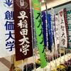 『箱根駅伝予選会』を観戦した結果と感想を共有!#176点目
