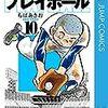 「プレイボール」10