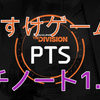 ディビジョン (division) 5月23日リリース予定【PTSパッチ1.6.1】腰撃ちエイムアシスト排除・バグ修正・調整等