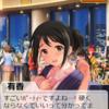 【モバマス】the 6th Anniversary エクストラメモリーを見ていこう!〜Cute編 1〜