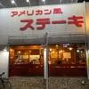 【神奈川県川崎市宮崎台】ビーフシチューも最高です!アメリカン風ステーキ!サニーロード
