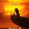 映画<ライオンキング>を観てきました。