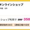 【ハピタス】リンガーハット オンラインショップで350pt! お得な価格のセットも!