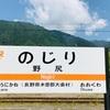 爽快なコントラスト『長野・野尻宿』