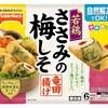 【冷凍食品】3社激突!!ささみ梅しそフライ食べ比べ