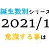 【数秘術】誕生数別、2021年1月に意識する事