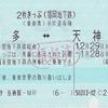 博多⇔天神 2枚きっぷ