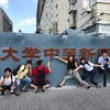 いざいざ漢字の国