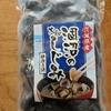 ふるさと納税 涸沼のプリップリ冷凍しじみ 茨木県水戸市